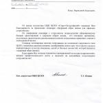 blagodarnost-SberBank