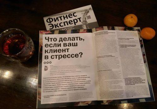 statya-v-fitnes-ekspert